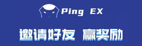 Ping:注册送1币,价值7.3元,邀请一人送1币,0撸大毛