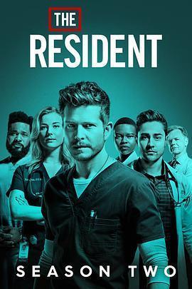 驻院医生 第二季海报