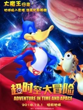 超时空大冒险海报