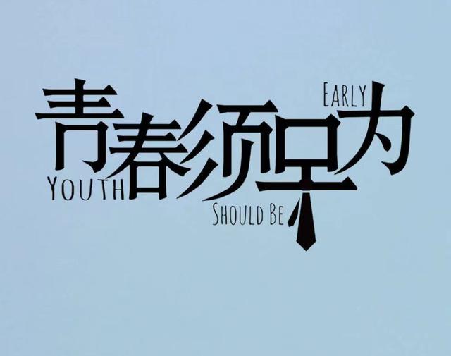 青春须早为百度云【1080P高清】百度云盘完整资源下载
