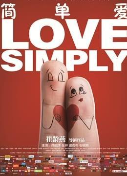 简单爱 电影海报