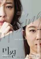 迷失:消失的女子海报