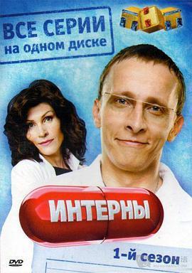 实习医生 第三季海报