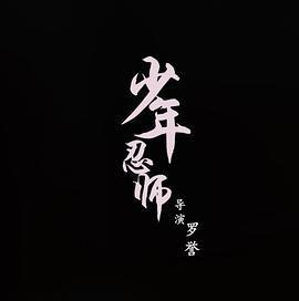 少年忍师—司徒家1