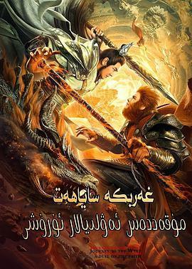 西游之双圣战神海报