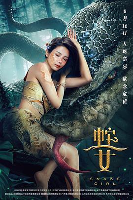 蛇之女海报