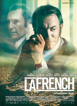 法国缉毒风云 电影海报