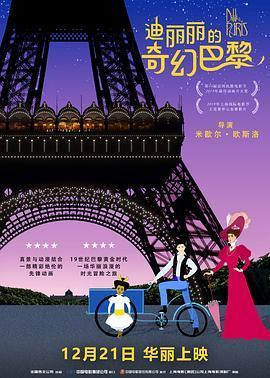 迪丽丽的奇幻巴黎海报