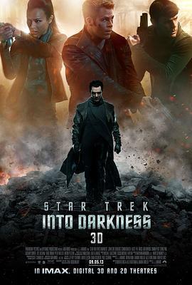 星际迷航2:暗黑无界 电影海报