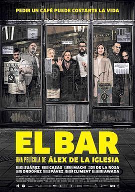 酒吧 电影海报