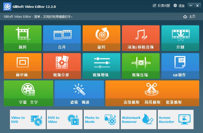 60971a77d1a9ae528fa6bf11 操作比较简单的视频剪辑工具--GiliSoft Video Editor