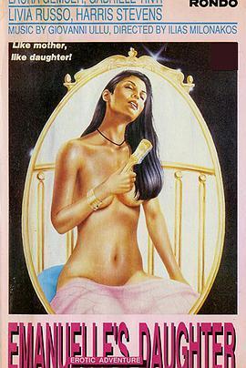 艾曼纽激情系类海报