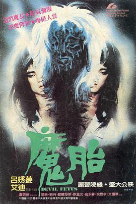 魔胎 电影海报