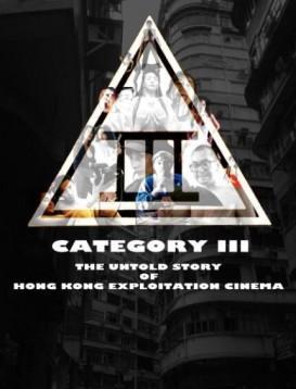 三级片:香港剥削电影不为人知的故事海报