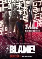 BLAME!剧场版海报
