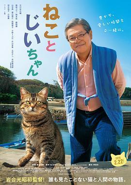 猫与爷爷海报剧照