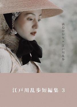 江户川乱步短篇集3海报