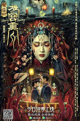 黄庙村·地宫美人海报
