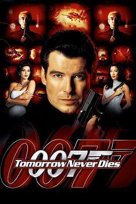 007之明日帝国海报