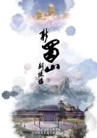 新蜀山剑侠传海报