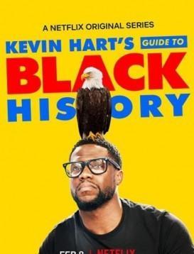 凯文·哈特:黑人历史指南海报