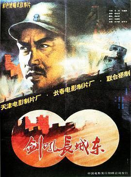 剑吼长城东 电影海报