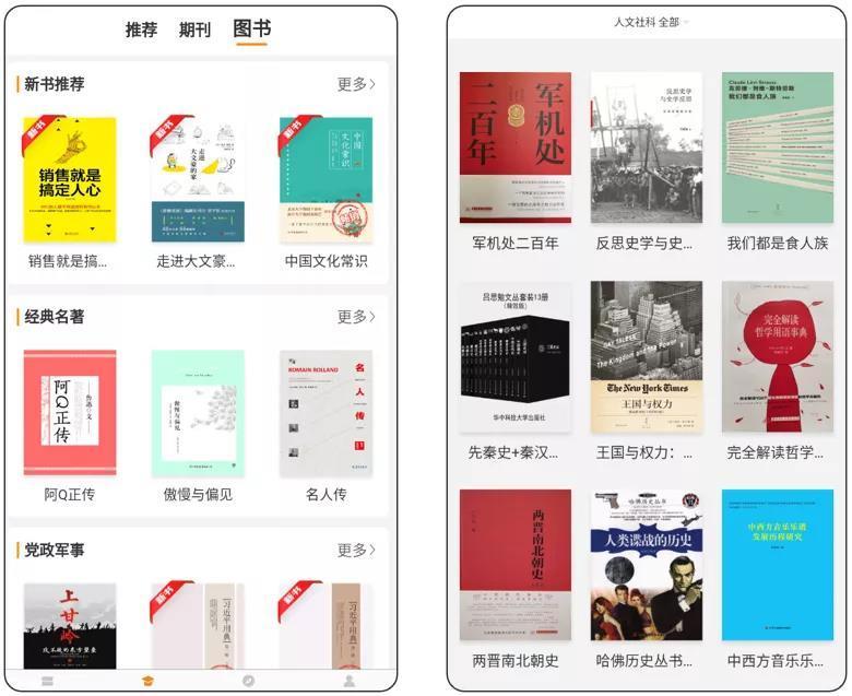 所以大家想找的图书,这里都能找到,并且每本书都有电子版权--博看书苑