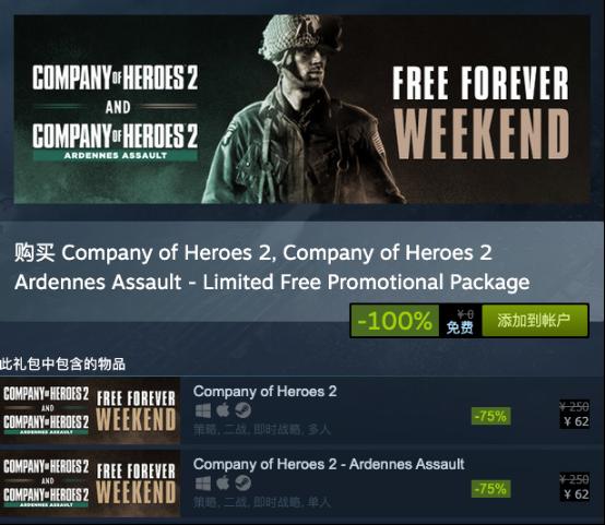限时免费 Steam领取《英雄连 2》+《英雄连 2:阿登突击》+《小小噩梦1》