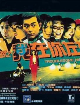 阴阳路2我在你左右海报