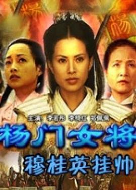 杨门女将之穆桂英挂帅 电影海报