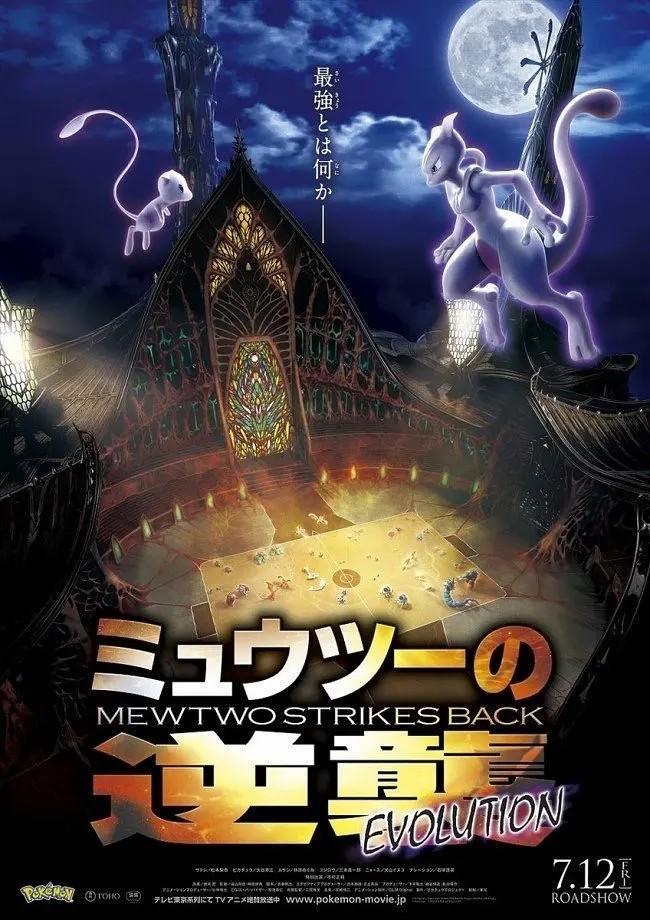 精灵宝可梦:超梦的逆袭进化海报