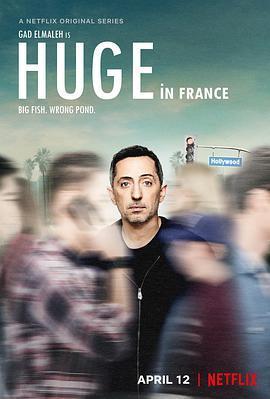 名气止于法国海报