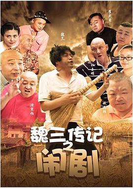 魏三传记之闹剧海报