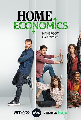 家庭经济学 第二季海报