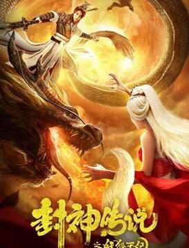 封神传说之妖狐王妃海报