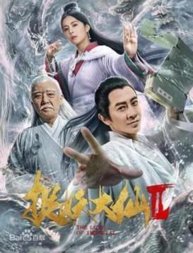 捉妖大仙2海报