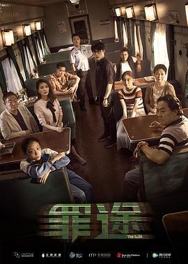 罪途1之死亡列车海报