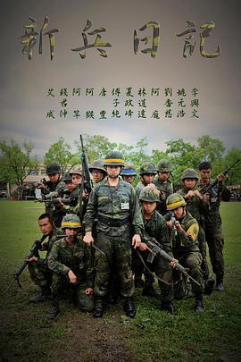 新兵日记海报
