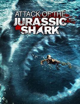 侏罗纪狂鲨 电影海报
