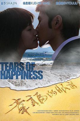 幸福的眼泪海报