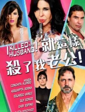 谋杀丈夫/就这样杀了我老公海报