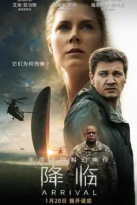 降临/你一生的故事/异星入境 电影海报