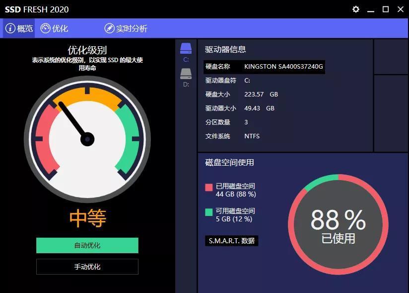 609659f7d1a9ae528f208c58 一款国外的硬盘优化软件--SSD Fresh
