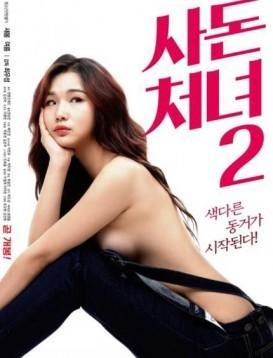 远亲小姐2_韩国在线海报