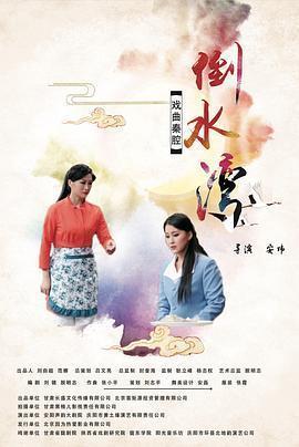 倒水湾(戏曲)海报