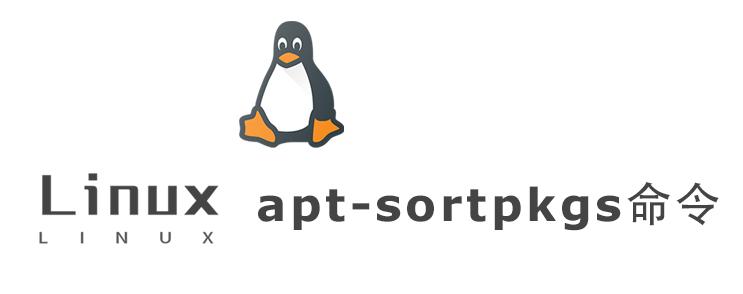 Linux常用命令—apt-sortpkgs命令