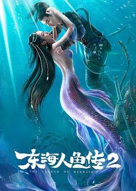 东海人鱼传2海报