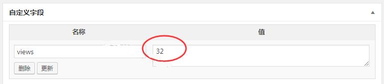 给WordPress网站文章浏览数增加基数的方法