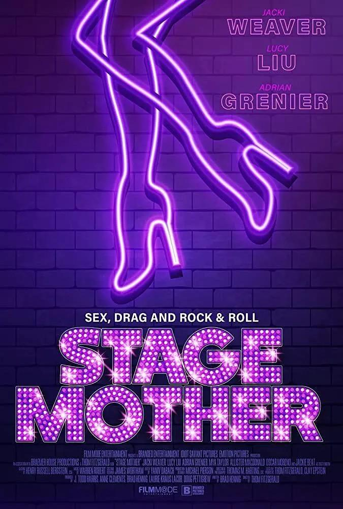 舞台老妈海报