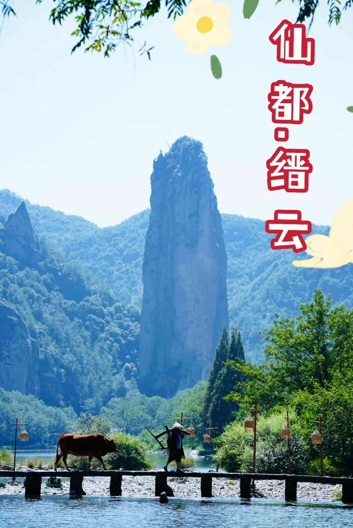 江浙沪包邮区推荐一处仙境,仅需2晚3天,国庆长假余额足还来得及